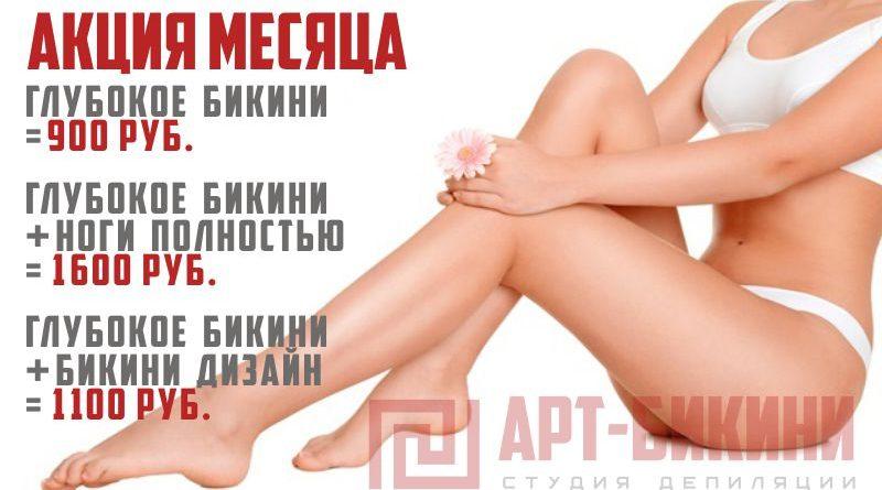 акция - глубокое бикини = 900руб. Глубокое бикини + ноги полностью = 1600руб. Глубокое бикини + бикини дизайн = 1100руб.