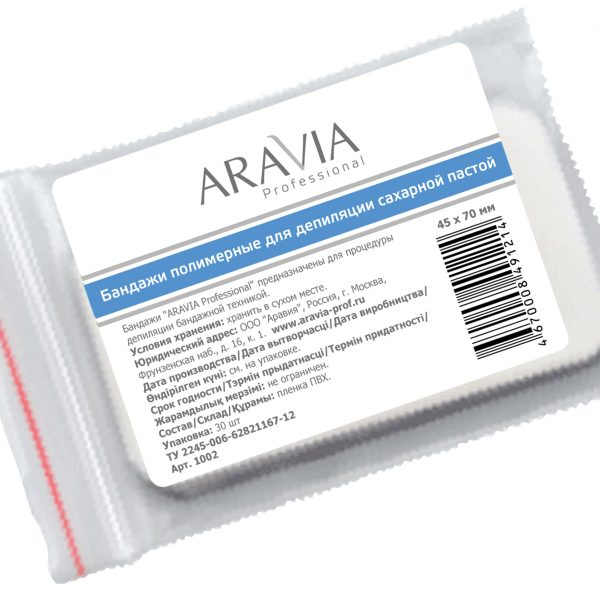 ARAVIA Professional Бандаж для процедуры шугаринга 45х70мм. 30 шт.