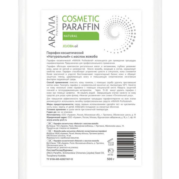ARAVIA Professional Парафин косметический Натуральный с маслом жожоба 500гр.