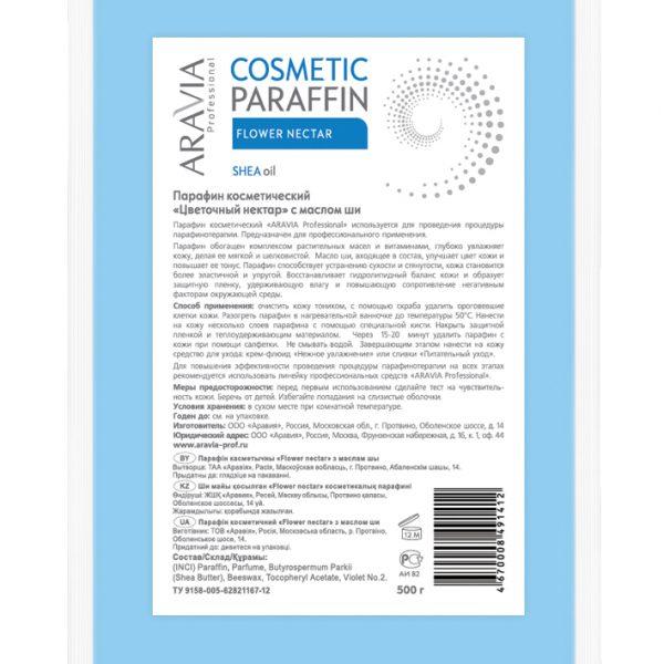 ARAVIA Professional Парафин косметический Цветочный нектар с маслом ши 500гр.