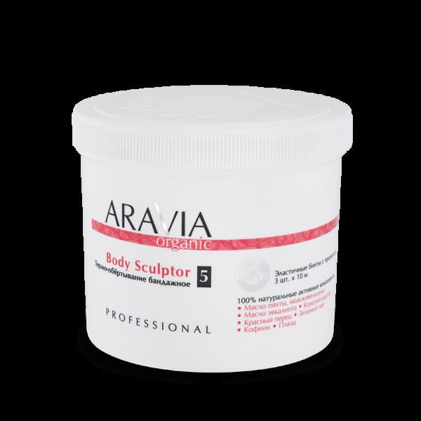ARAVIA Organic Термо-обертывание бандажное «Body Sculptor»  550 мл.